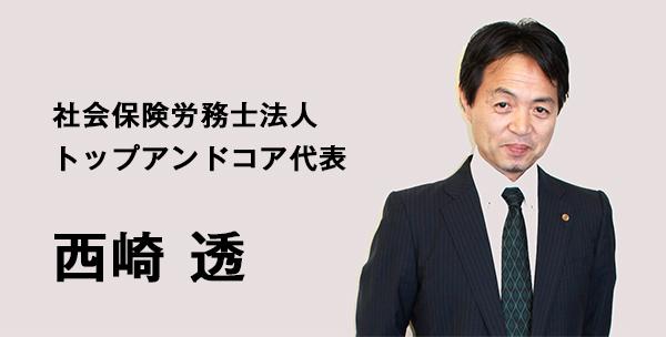社会保険労務士法人トップアンドコア代表 西崎透